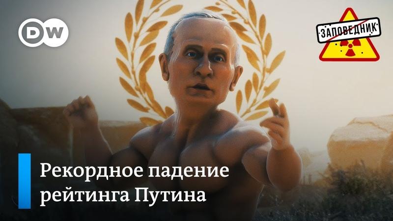 Рейтинг Путина падает с каждым днем – Заповедник, выпуск 45, сюжет 1