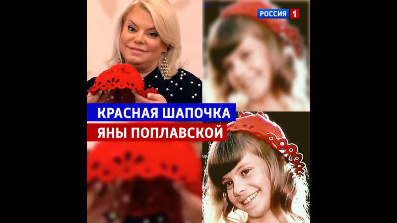 Яна Поплавская впервые показала легендарный костюм Красной Шапочки — «Судьба человека» — Россия 1