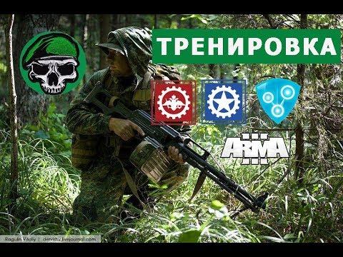 АРМА 3 ТАКТИЧЕСКАЯ ТРЕНИРОВКА СТРИМ по ARMA3 С ПОДПИСЧИКАМИ