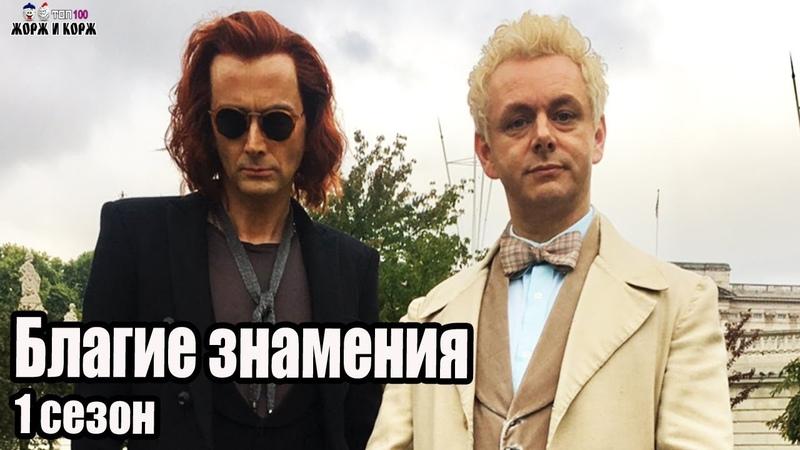 Благие знаменияGood Omens 1 сезон(2019).Трейлер Топ-100