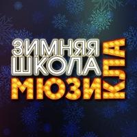 Зимняя Школа Мюзикла!