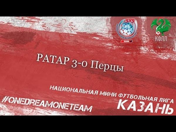 Кубок НМФЛ 2018 5x5 РАТАР 3 0 Перцы