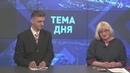 ТЕМА ДНЯ. Эфир от 4.02.2019 Федоровский Массальская