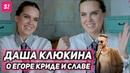 Дарья КЛЮКИНА О победе в Холостяке Криде и любви Большое интервью