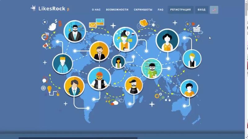 Заработок без вложений на проекте Likesrock с помощью социальных сетей