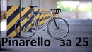 Pinarello Galileo обзор шоссейного велосипеда от ШУМа Veloline