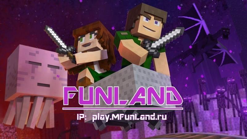 FunLand - Minecraft сервер [1.8-1.13] - ПОДГОТОВКА К НОВОМУ ГОДУ!1