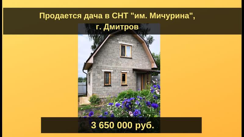 Дача Мичурина 3650