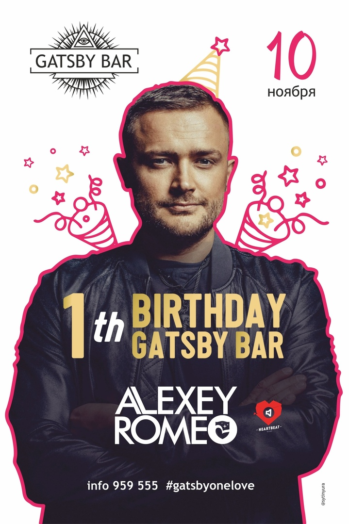Афиша 10 Ноября - Alexey Romeo / Gatsby birthday party