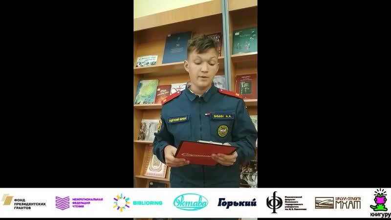 Зимин Александр_Железногорский кадетский корпус_г.Железногорск