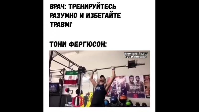 ТОНИ ФЕРГЮСОН ЧЕЛОВЕК ТРАВМА MMAMEMES