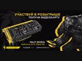Розыгрыш 25.11, партнер - brain softer, главный приз видеокарта - PALIT GeForce GTX 1060 3G!