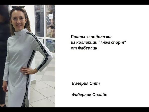 Платье и водолазка из коллекции глэм спорт Фаберлик