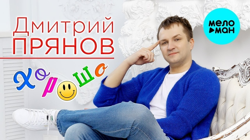 Дмитрий Прянов Хорошо Official Audio 2019