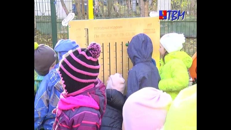 Экологический калейдоскоп. На территории второго детского сада торжественно открыли метеостанцию.