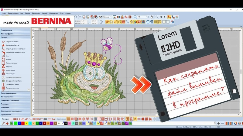Уроки BERNINA ES V8: Сохранение файла вышивки