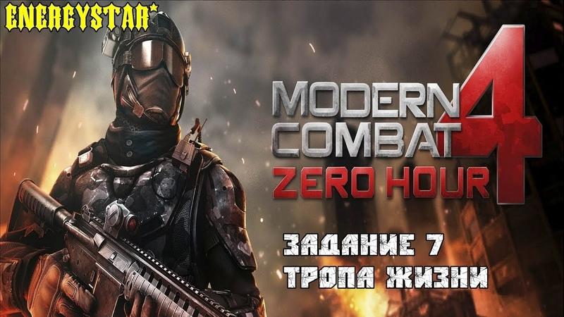 07. Modern Combat 4: Zero Hour - Задание 7 Тропа жизни