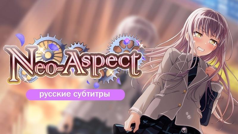 Bang Dream Event Story: Нео-Аспект (rus sub)