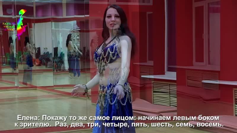 БАЗОВАЯ СХЕМА ПО ВОСТОЧНЫМ ТАНЦАМ - Хеста Хариста. Проект Танцуй, Чтобы Жить!