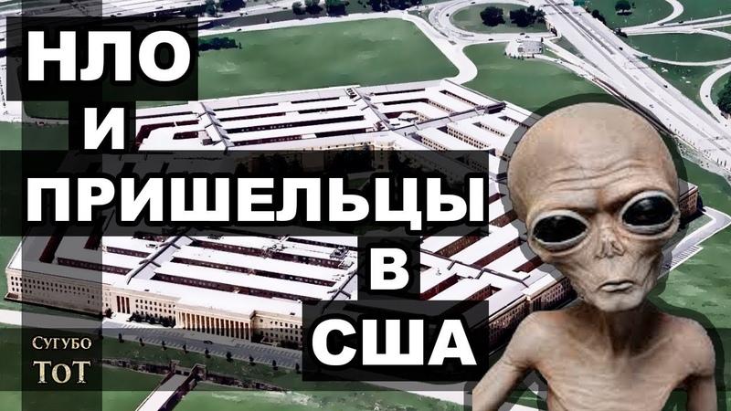 США укрывают ПРИШЕЛЬЦЕВ и НЛО