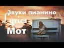 Мот. Звуки пианино (lyrics, текст)