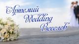 Артемий Wedding Веселов.