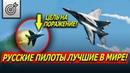 Пилот США начал КРИЧАТЬ в рацию SOS когда увидел РУССКИЙ ИСТРЕБИТЕЛЬ!