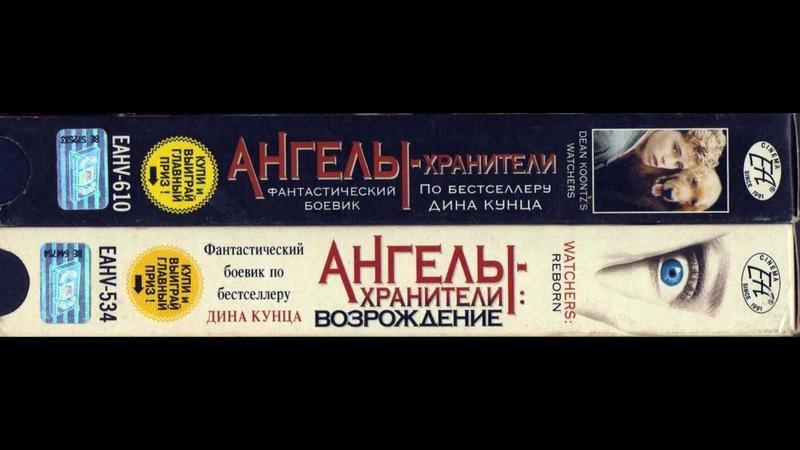 Ангелы Хранители 1 и 4 - Рекламы на VHS от EA