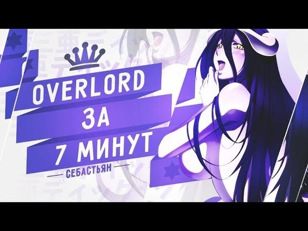 ПОВЕЛИТЕЛЬ ЗА 7 МИНУТ - Overlord (Сезон 1) [Себастьян]