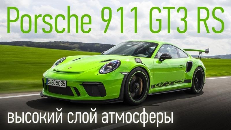 Эксклюзив на русском новый Porsche 911 GT3 RS, тест на Нюрбургринге