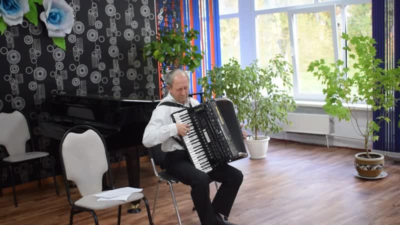 Концерт Владимира Никулина в Киселёвской школе искусств. (Кристиан Брюн, «Парижское танго»).