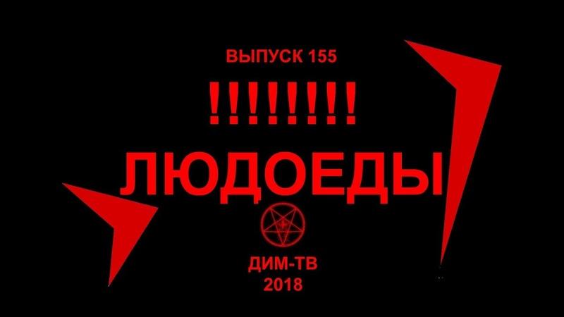 155. РЕЛИГИОЗНЫЕ ДЕЙСТВИЯ НАСИЛЬСТВЕННОГО ХАРАКТЕРА (ЖЕРТВОПРИНОШЕНИЕ!). СЕКТЫ! Политика России!