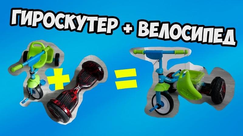 Как сделать мопед или что будет, если скрестить велосипед и гироскутер