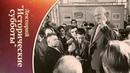 К 65 летию избрания Н С Хрущёва Первым секретарём ЦК КПСС
