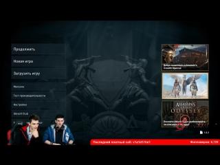 Assassin's Creed Одиссея с Одиссеем!