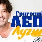 Григорий Лепс альбом Григорий Лепс - Лучшие новые хиты 2016