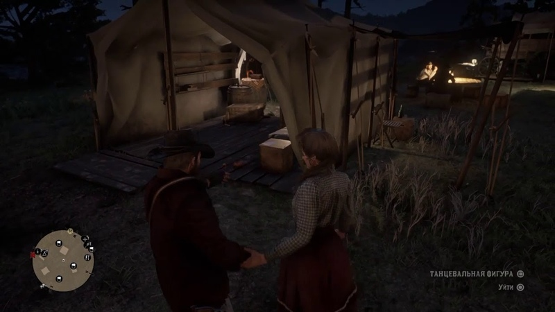 Red dead redemtion 2 Танцы