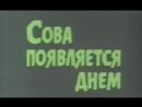 Сова появляется днем Италия, 1967 детектив, Франко Неро, Клаудиа Кардинале, реж. Д. Дамиани,дубляж, советская прокатная копия