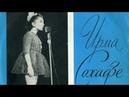 Ирма Сохадзе Оранжевая Песенка 1966