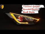 Тюнинг фары Demon Eyes Хендай Элантра Аванте  Headlights Hyundai Elantra Avante MD
