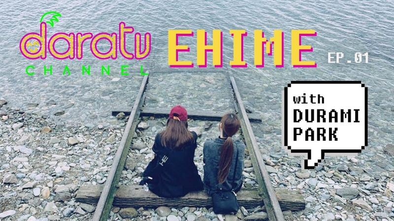 다라티비, 에히메 힐링여행 with 박두라미 EP.01 | DARATV IN EHIME