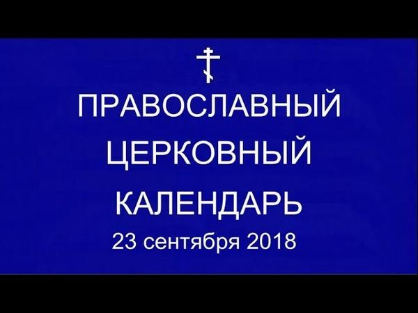 Православный † календарь Воскресенье 23 сентября 2018 10 сентября 2018 по ст ст