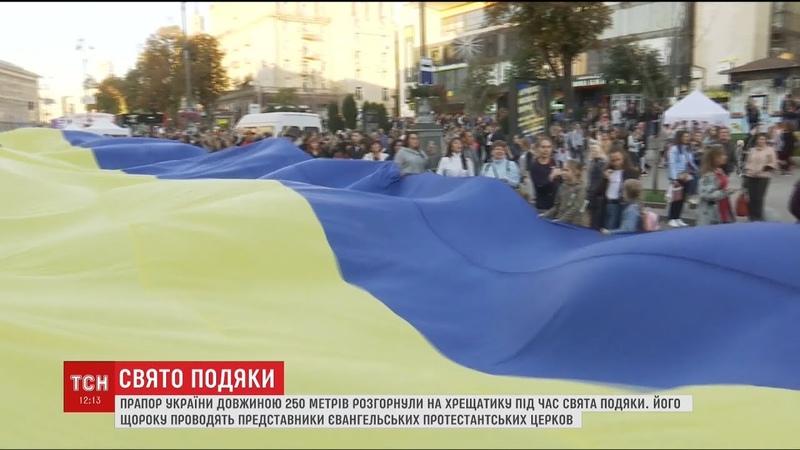 Прапор України в 250 метрів розгорнули на Хрещатику під час Свята подяки