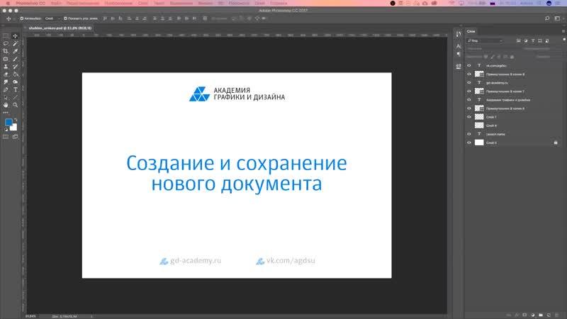 3 - Создание и сохранение нового документа_Full-HD_60fps