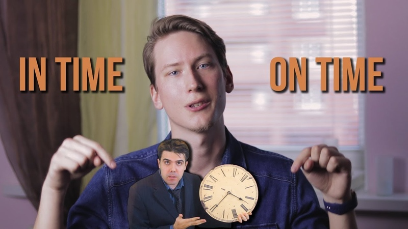 IN TIME vs ON TIME | А ты знаешь разницу? | ENGLISH VERSUS 2