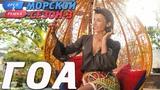 Гоа. Орёл и Решка. Морской сезон-3 (rus, eng subs)