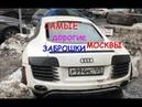 Спецвыпуск Самые Дорогие Жирные Заброшки Москвы апрель 2018