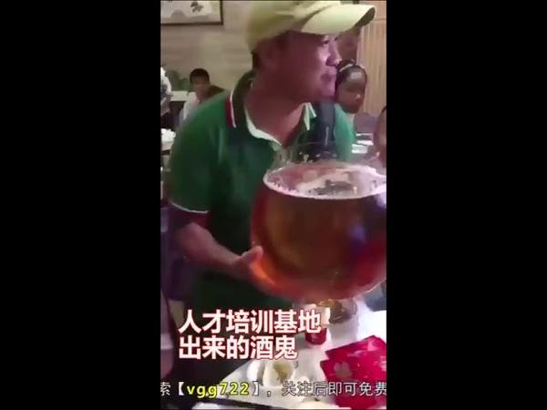 Как пьют пиво китайцы