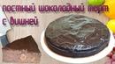 Постный Торт (манник) РЕЦЕПТ (с вишней)