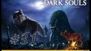 DARK SOULS Prepare To Die Edition часть 31 Волчонок Сиф